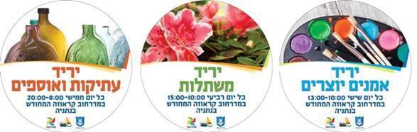 Foires dans le centre de Netanya