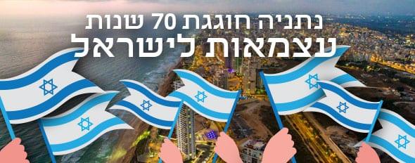 נתניה חוגגת 70 שנות עצמאות לישראל