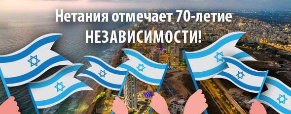 Нетания отмечает 70-летие Независимости!