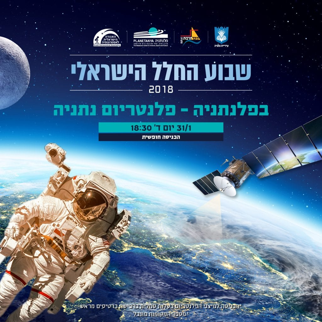 The Israeli Space Week in Planetanya