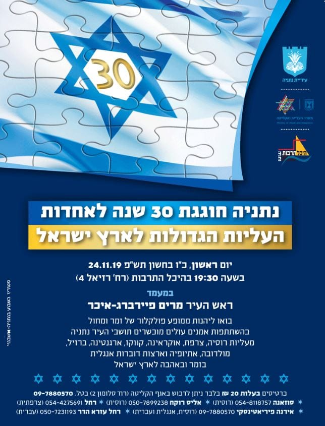 30 years immigration to Israel
