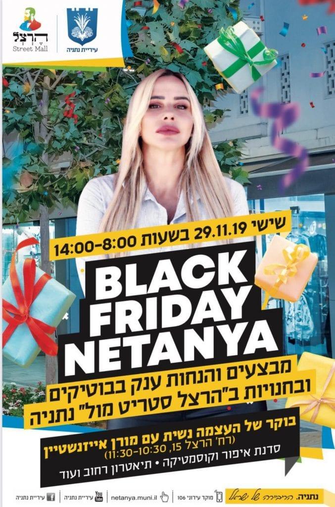 Black Friday Neranya