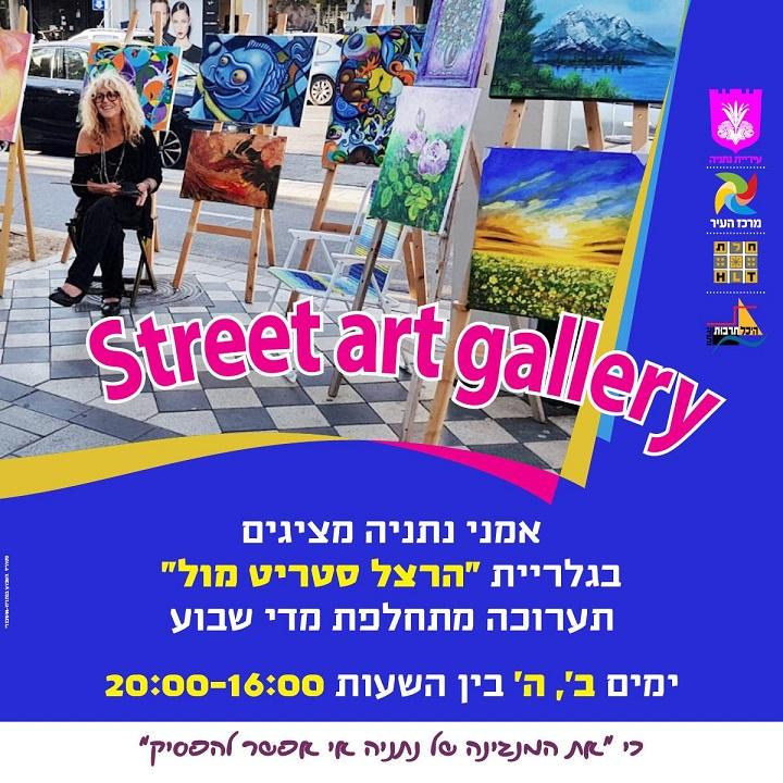 street gallery
