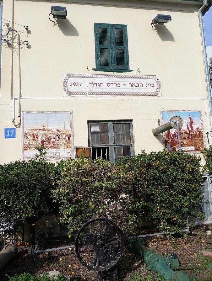 Beit Habeer Museum